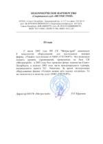 "Спортивный клуб ""Метрострой"" СПб"