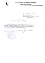 Федерация настольного тенниса Санкт-Петербурга